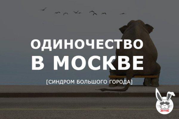 odinochestvo_v_moskve