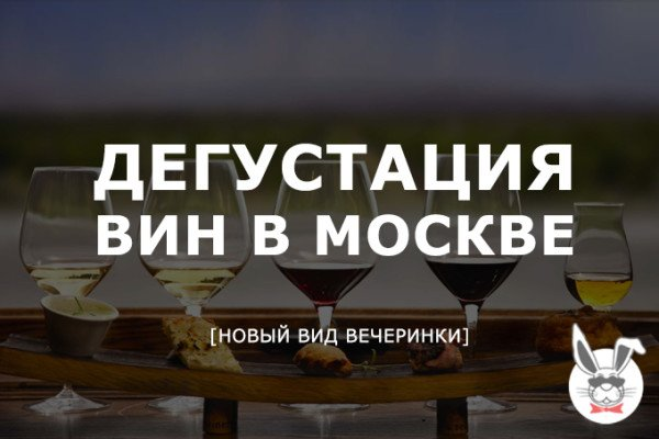 degustation-wine-moscow