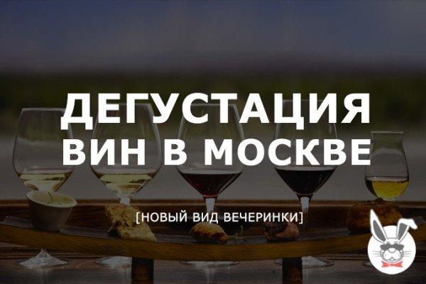 degustation-wine-moscow