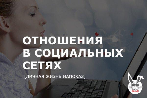 otnosheniya-v-socialnyh-setyah
