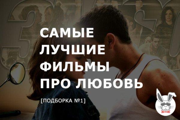 samye_luchshie_filmy_pro_lubov