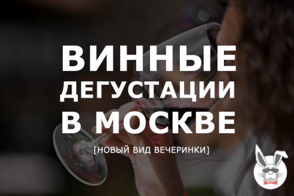 vinnye_degustacii_v_moskve