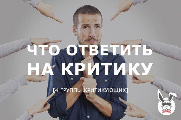 chto_otvetit_na_kritiku