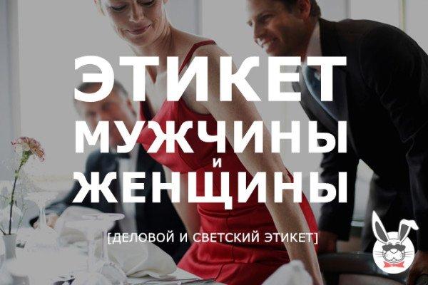 etiket_muzhchiny_i_zhenchshiny