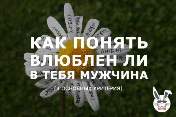 kak_ponyat_vluyblen_li_tebya_muzhchina