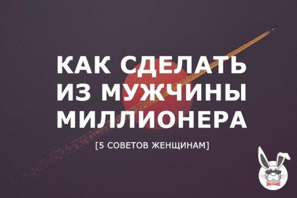 kak_sdelat_iz_muzhchiny_millionera