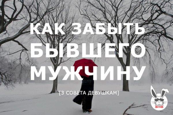 kak_zabyt_byvshego_muzhchinu