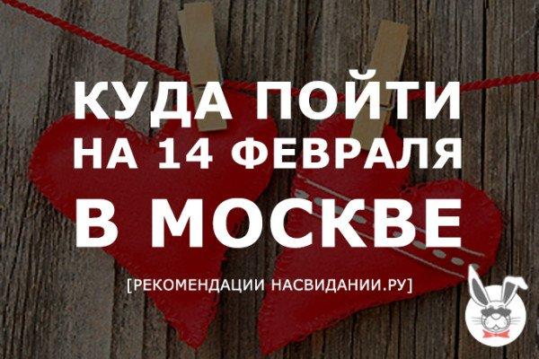 kuda_poyti_na_14_fevralya_v_moskve