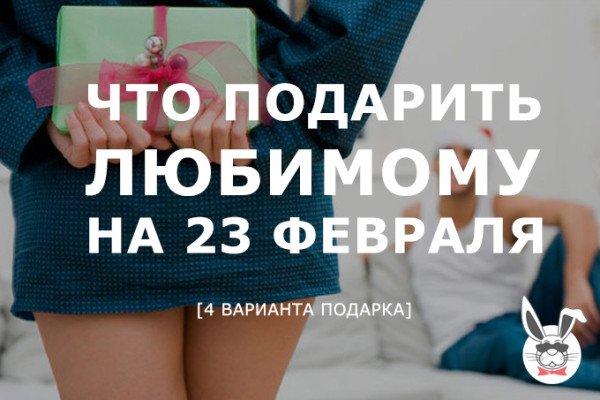 chto_podarit_na 23_fevralya