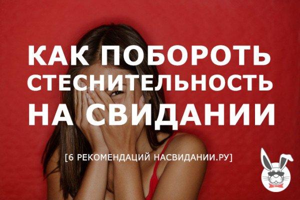 kak_poborot_stesnitelnost_na_svidanii