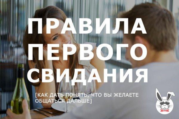 pravila_pervogo_svidaniya