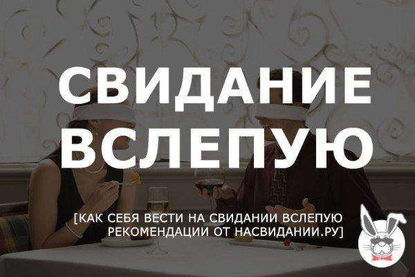 svidanie_vslepuyu