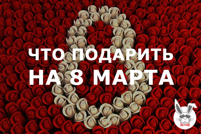 chto_podarit_na_8_marta