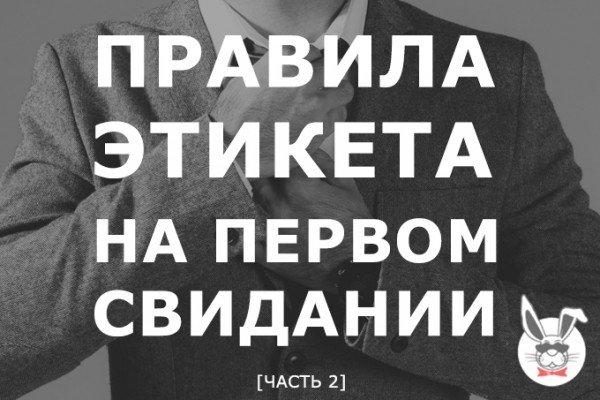 glavnoe_pravilo_pervogo_svidaniya