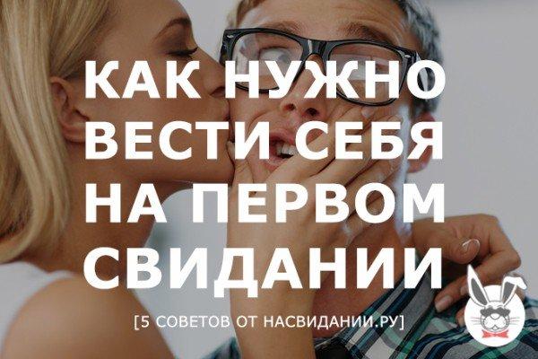 kak_nuzhno_vesti_sebya_na_pervom_svidanii
