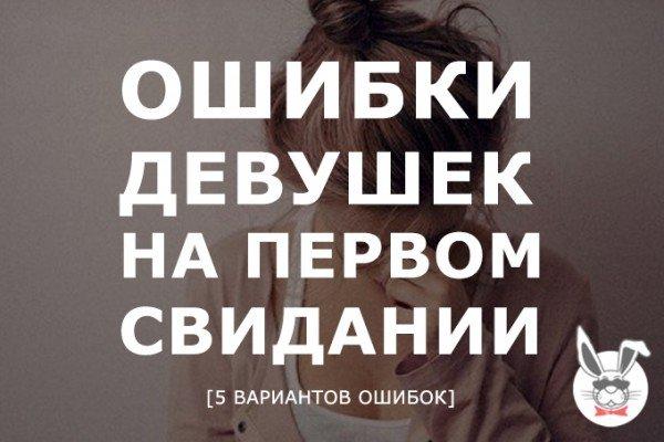 oshibki_devushek_na_pervom_svidanii