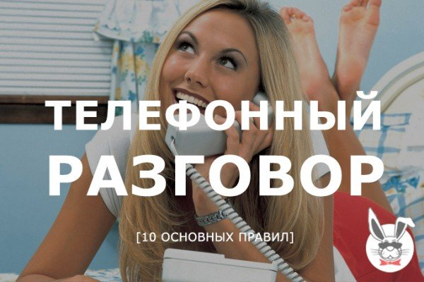pravila_telefonnogo_razgovora