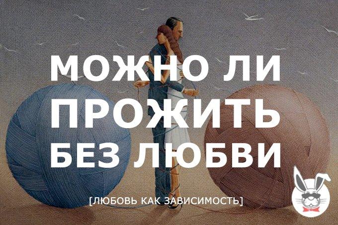 mozhno_li_prozhit_bez_lyubvi