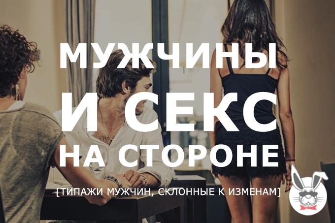 muzhchiny_i_sex_na_storone