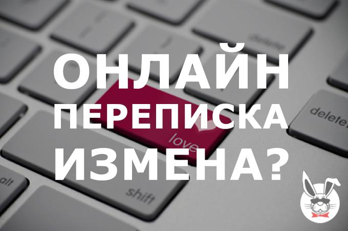 online_perepiska_izmena