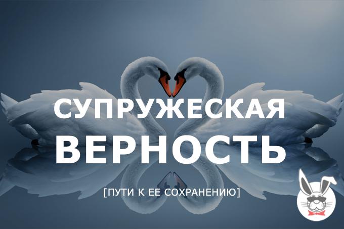 supruzheskaya_vernost