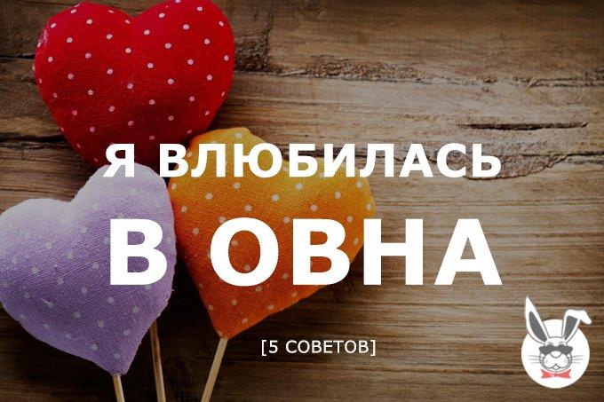 ya_vlubilas_v_ovna