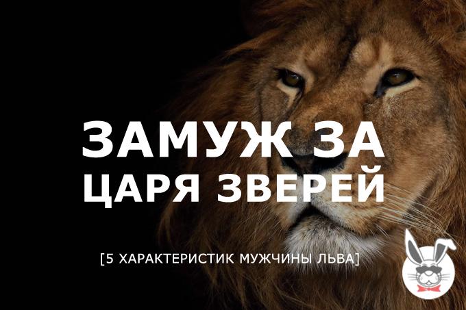 muzhchina_lev