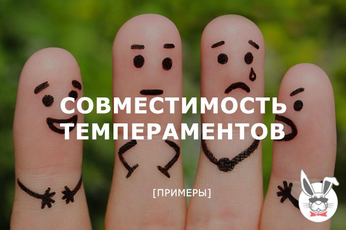 sovmestimost-temperamentov