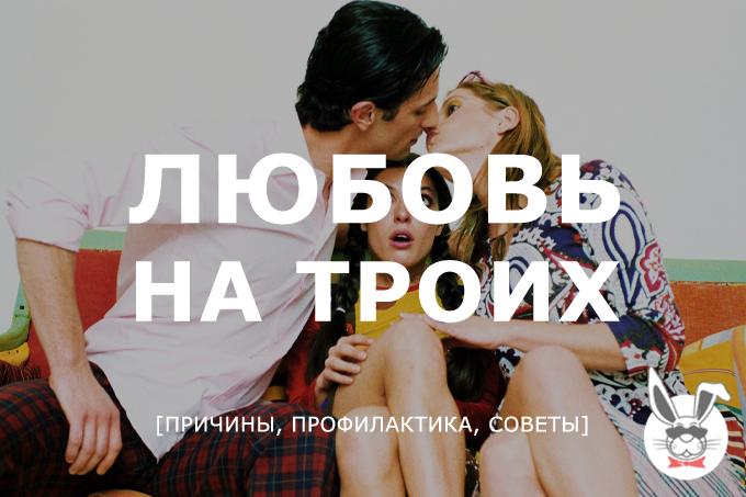 lyubov-na-troih