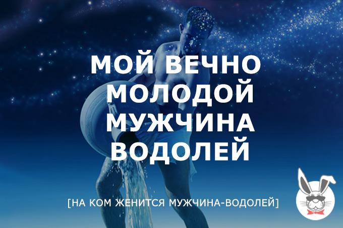 muzhchina-vodolei