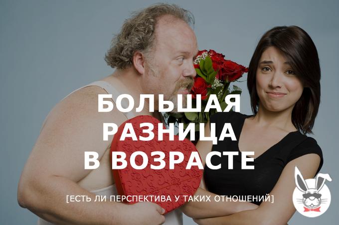 bolshaya-raznica-v-vozraste