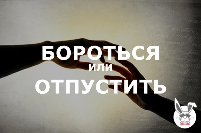 borotsya-ili-otpustit