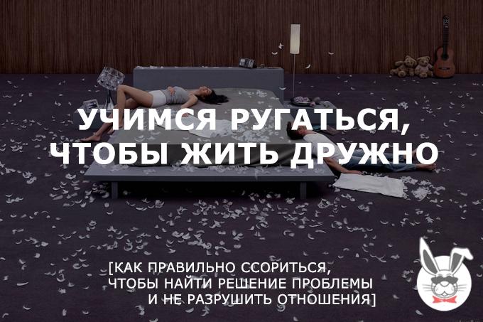 kak-pravilno-ssoritsya