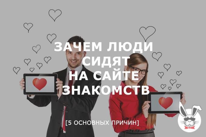 Сайтах сидит знакомств