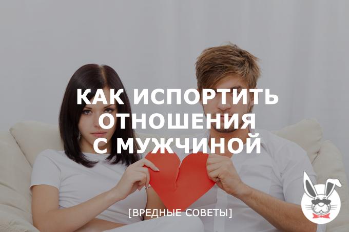 kak-isportit-otnosheniya-s-muzhchinoi