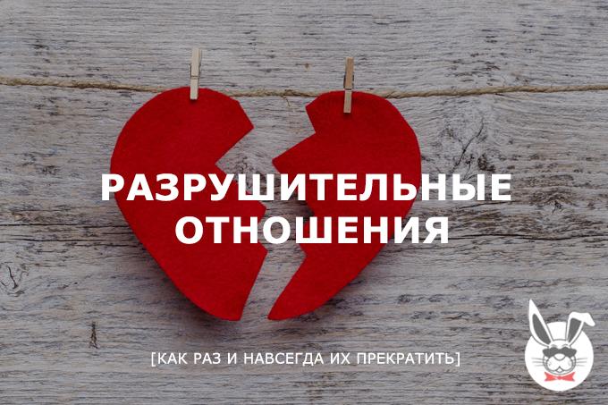 pazrushayushie-otnosheniya