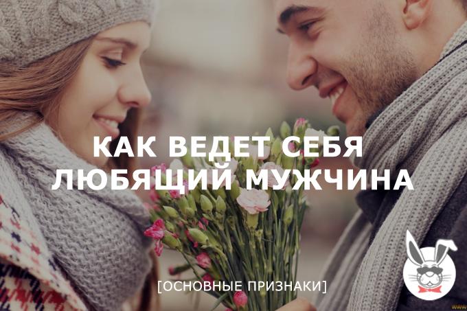 kak-vedet-sebya-lyubyashiy_mujchina