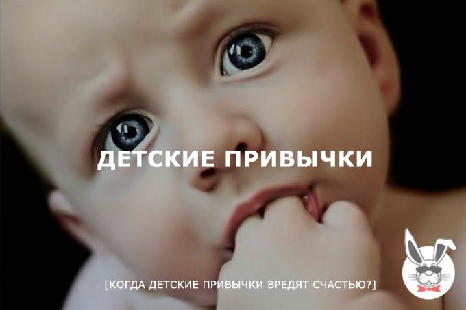 detskie-privychki-vredyat