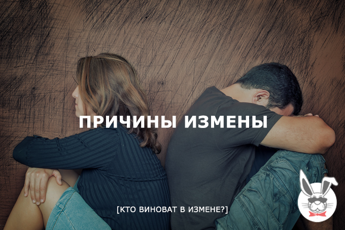 prichiny_izmeny