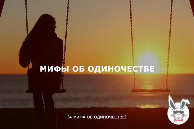 4mifa-ob-odinochestve