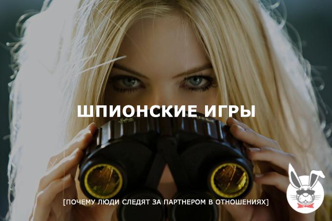shpionskie-igry