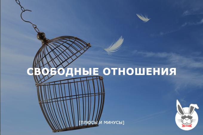 svobodnye-otnosheniya