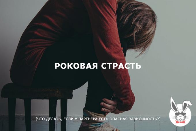 opasnaya-zavisimost