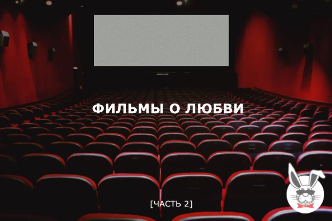 filmy-o-lyubvi