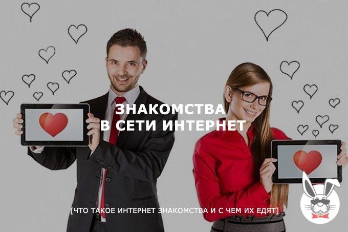 Знакомства в сети интернет