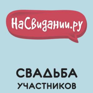 Свадьба НаСвидании.ру