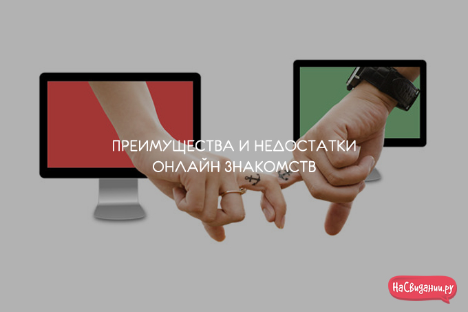 Преимущества и недостатки онлайн знакомств
