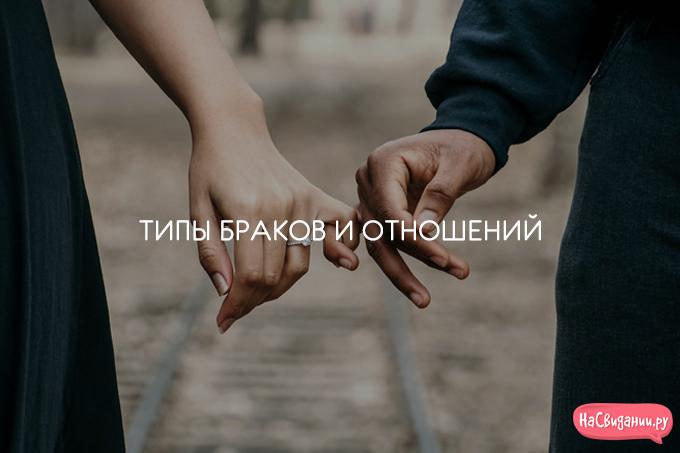 Типы браков и отношений