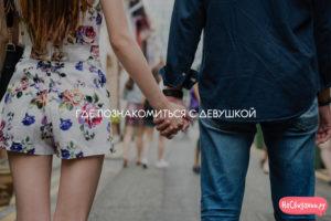 Где познакомиться с девушкой в Москве