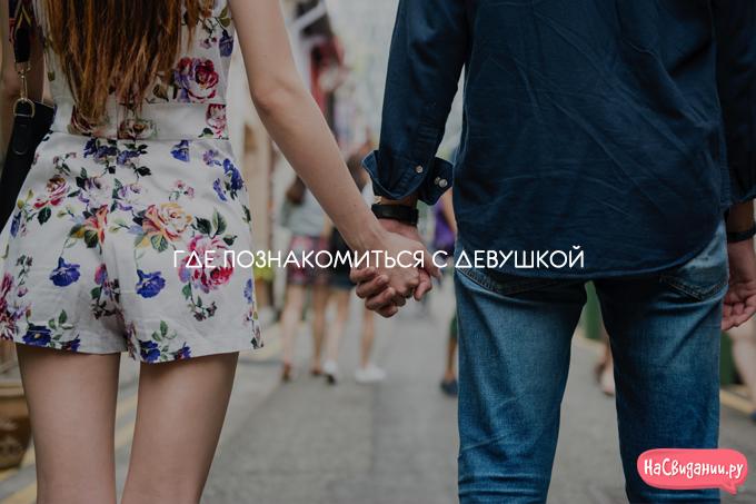Москва Место Для Знакомства